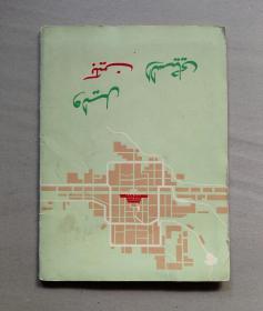 北京游览图(阿拉伯文版)1972年印