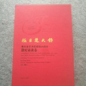 《极目楚天舒~湖北省美术院建院50周年美术作品集〈散纪访谈卷〉》