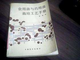 食用菌与药用菌栽培工艺手册