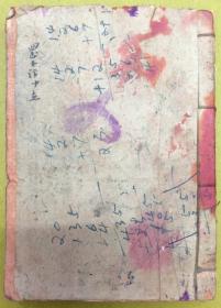 线装:注音字母增批大字【绘图孟子白话句解】卷四---上海沈鹤记书局印行