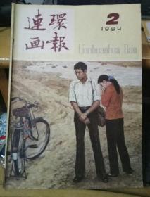 连环画报(1984年第二期)