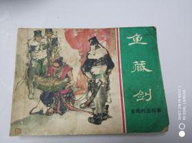 鱼藏剑(东周列国)