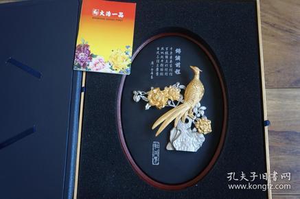 金属浮雕画 中国传统名花 牡丹 镀金镀银 有支架 摆件
