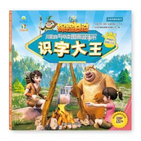 熊出没之探险日记儿童自主阅读图画故事书(识字大王第1辑)神秘的驯鹿少年