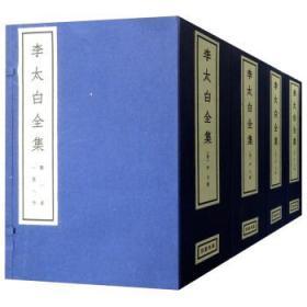 李太白全集(毛泽东大字本读物系列图书)(四函三十四册)
