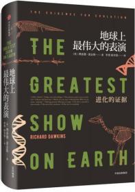 地球上最伟大的表演:进化的证据(理查德·道金斯作品系列)(塑封未拆)