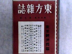东方杂志 第十三卷第九号 无背皮 有熊希龄慰问29军抗日将士等黑白照片