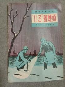 """""""113""""号烟头(防奸反特小说)"""