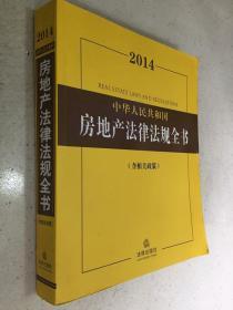 中华人民共和国房地产法律法规全书(含相关政策).