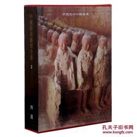 中国陵墓雕塑全集2西汉
