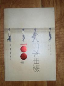 日本电影100年