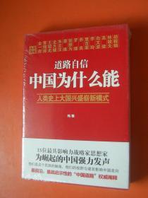 道路自信中国为什么能   (未开封)