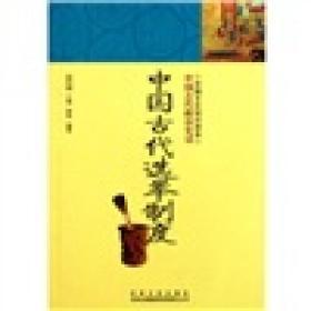 中国文化知识读本:中国古代选举制度