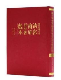 故宫博物院藏清宫南府升平署戏本:上编(全100册)
