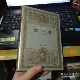 红与黑 司汤达 精装银套 张冠尧 世界文学名著文库