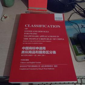 【中国商标申请用类似商品和服务区分表】基于尼斯分类第十一版(2018文本 中英双语
