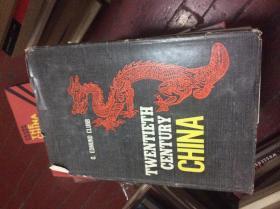 twentieth century china 20世纪的中国