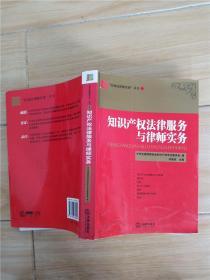 知识产权法律服务与律师实务.