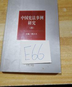 中国宪法事例研究4