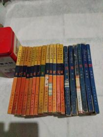十万个为什么 文革版1-14(配版)(1972-1975)缺一本第10集,蓝版15-21缺第18集,共19本合售