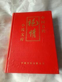 中国古代艳情小说文库  第四卷