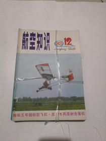 航空知识1983年(1-12)期(12册)合售