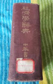 经济学辞典