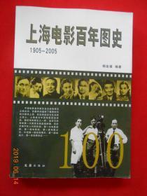 上海电影百年图史