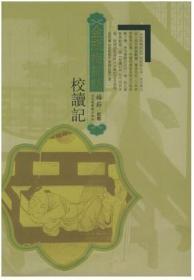 金瓶梅词话校读记 梅节  校勘 国家图书馆出版社 9787501325993