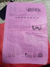 绢纺战报 1971年1月22日(油印)