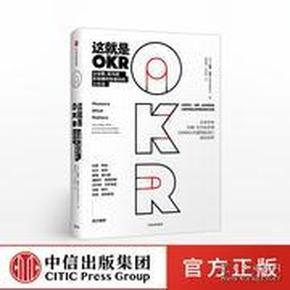 这就是OKR