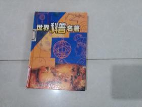 世界科普名著:数学史话