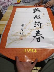 1994年燕赵诗春老挂历