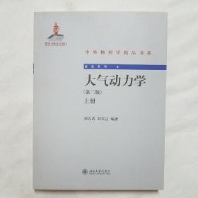 大气动力学(第二版)上册