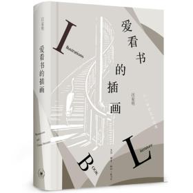 汪家明签名《爱看书的插画》