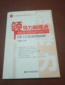 领导力新观点