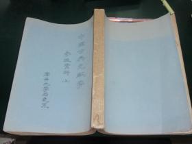 中国古典文献学参考资料 上册(南开大学历史系,油印)070208