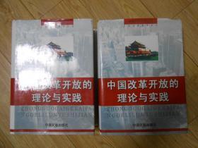 精装16开巨厚《 中国改革开放的理论与实践》【上下】