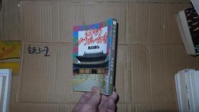 ぼくのソゥル白书 日文原版·
