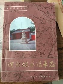 河北政区沿革志