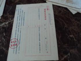 辽宁省商业厅1955年调整部分地区鸡蛋销售牌价并恢复按对象批发的通知、附价格调整表