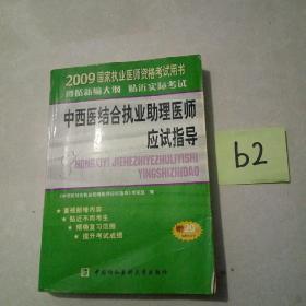 中西医结合执业助理医师应试指导~~~~~~满25包邮!