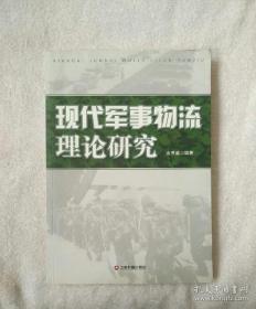 【正版】现代军事物流理论研究