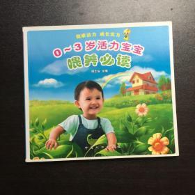 0-3岁活力宝宝喂养必读