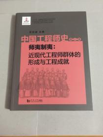 中国工程师史(第二卷)·师夷制夷:近现代工程师群体的形成与工程成就
