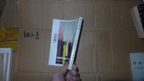 虹の理论 日文原版·