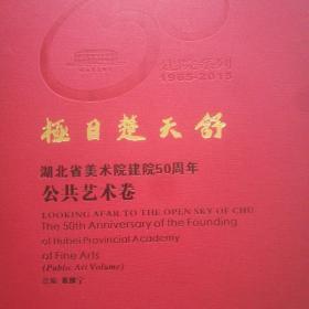 《极目楚天舒~湖北省美术院建院50周年美术作品集〈公共艺术卷〉》