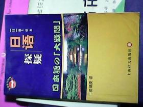 日本语の「大疑问」  日语探疑 限量5100