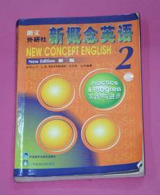 新概念英语 2