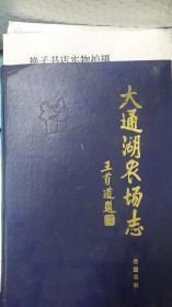 大通湖农场志